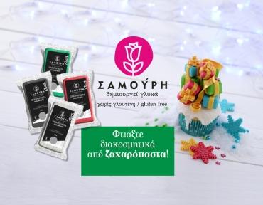 Σαμούρη Ε.Ε. Δημιουργεί γλυκά! - Σαμούρη - Δημιουργεί γλυκά! da73d5af77f
